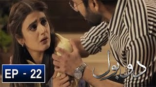 Do Bol Episode 22 | Do Bol Episode 23 Promo||Do Bol Episode 22 Review||Do Bol Episode 22 Ary Digital
