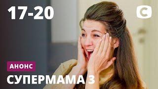 Одна мама лучше другой! – Супермама 3. Смотрите 5 апреля на СТБ
