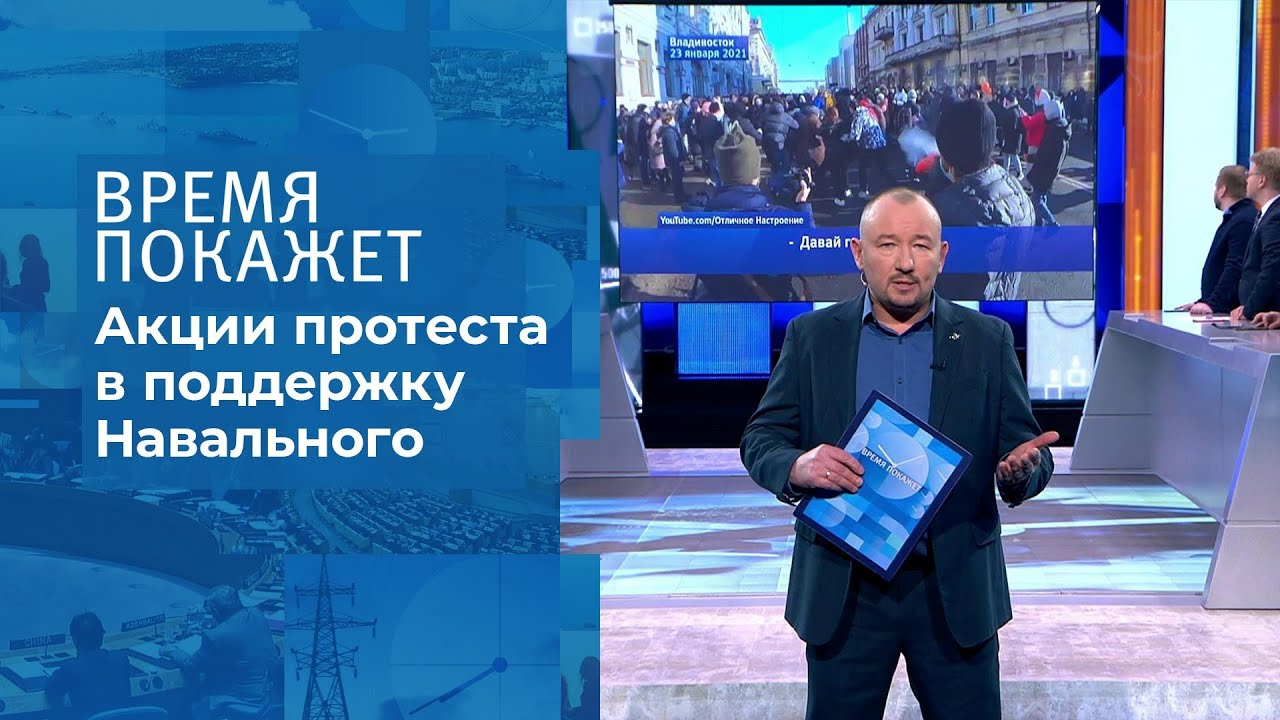 Время покажет выпуск от 25.01.2021 Протесты в России: оценка событий.
