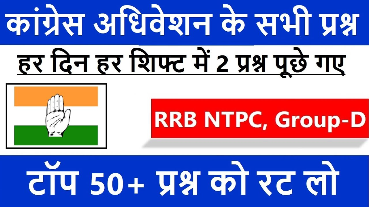 कांग्रेस अधिवेशन के सभी प्रश्न / Congress Session कब, कहाँ और अध्यक्ष कौन / RRB NTPC, Group D GK