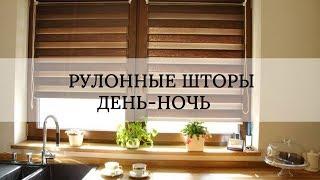 видео Рулонные шторы для кухни
