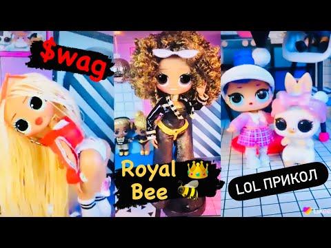 Пчеловод 🐝🍯 КЛИПЫ с кулами LOL OMG В приложении Likee