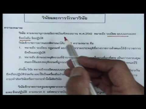 วัชรพลติวเตอร์ : เรื่องวินัยและการรักษาวินัยของข้าราชการครู