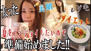 最近太ったから夏に向けて準備はじめました!!!! 〜risa'sリアル3分クッキング!〜