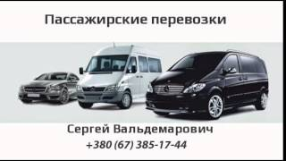 пассажирские перевозки Житомир BrilLion-Club 2974(, 2014-06-23T16:50:37.000Z)