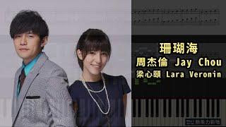 珊瑚海, 周杰倫 Jay Chou & 梁心頤 Lara Veronin (鋼琴教學) Synthesia 琴譜
