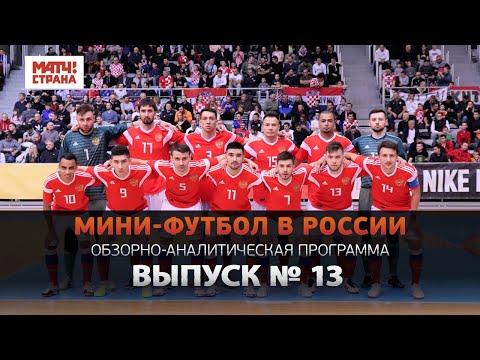 Мини-футбол в России: 13-й выпуск