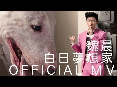 魏晨 Vision Wei - 白日夢想家 Day Dreamer (Official Music Video)