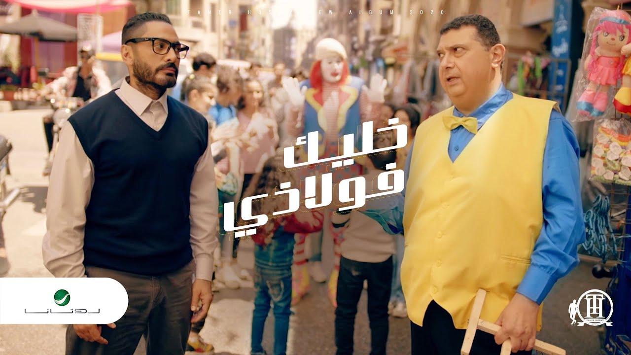 Tamer Hosny ... Khaleek Folazy - Video Clip   تامر حسني ... خليك فولاذي - فيديو كليب