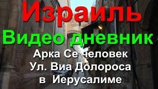 Арка Се человек в Иерусалиме -  Ул. Виа Долороса в  Иерусалиме(, 2016-03-01T15:36:50.000Z)