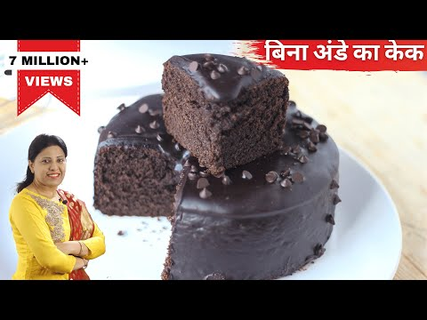 How To Make Chocolate Cake in Pressure Cooker - Eggless Chocolate Cake - Cake Recipes - Ep-192
