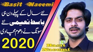 #Latest_Song Basit Naeemi | New Saraiki Song 2020 | Latest Saraiki And Punjabi Song