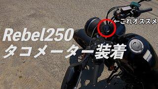 【Rebel250】初カスタム&初メンテナンス【モトブログ】