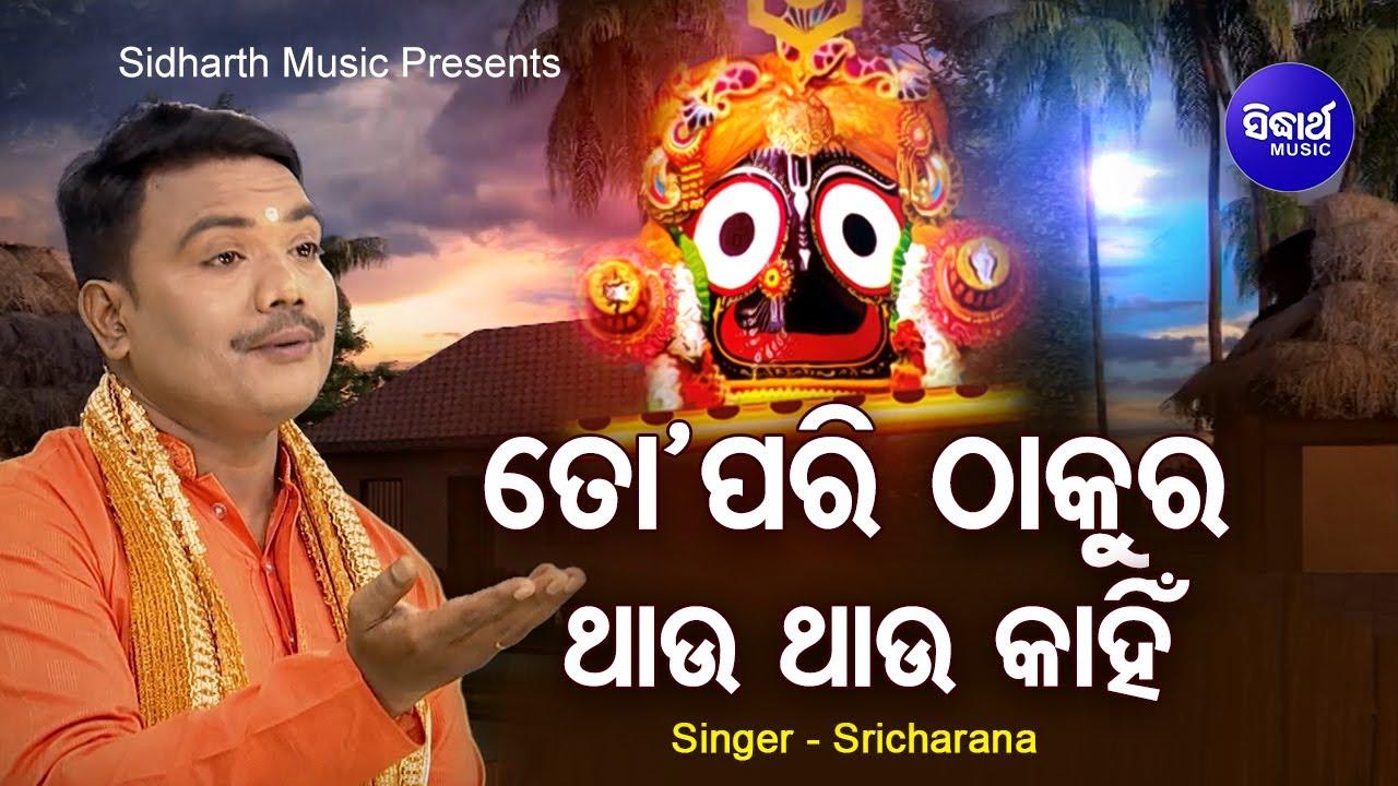 To Pari Thakura Thau Thau  - Odia Devotional Song  | ତୋ'ପରି ଠାକୁର ଥାଉ | Sri Charana | Sidharth Music
