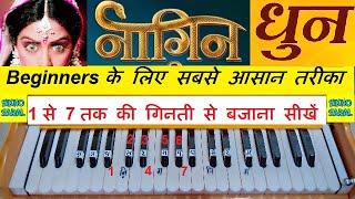 Nagin Dhun Piano/Harmonium Tutorial, नागिन धुन, Beginners के लिए इससे आसान तरीका दूसरा नहीं होगा