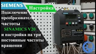 Siemens SINAMICS V20 макрос Cn003, налаштування на три постійні частоти обертання