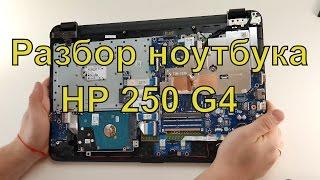 Ноутбук HP 250 G4 (255 HP) ➔ Розбирання ноутбука ➔ Огляд внутрішніх пристроїв, збільшення ОПЕРАТИВНОЇ пам'яті