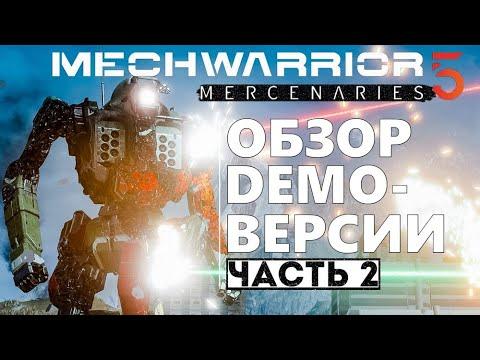"""""""Боты"""". ИИ напарников и врагов в MechWarrior 5 Closed Beta. Обзор DEMO-версии от MW-Fans. Часть 2/3"""