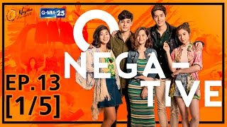 Video O-Negative รักออกแบบไม่ได้ EP.13 [1/5] download MP3, 3GP, MP4, WEBM, AVI, FLV September 2018