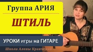 Ария - ШТИЛЬ на гитаре. Урок игры на гитаре, разбор песни.guitar lessons