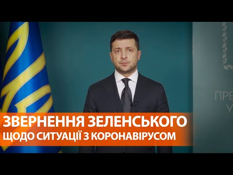 Прекращение авиасообщения с 17 марта и усиление карантина — обращение Зеленского
