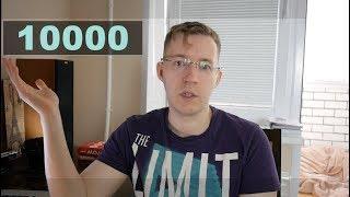 Как я собрал 10000 подписчиков