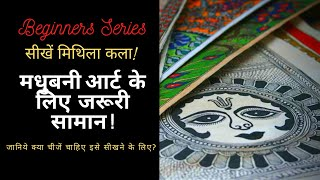 Lesson 1 : (हिन्दी) Madhubani Paintings Drawing Requirements