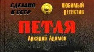 Аркадий Адамов. Петля 2