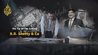 B.R. Shetty & Co ما خفي أعظم - نسخة مترجمة (إنجليزية)  - شيتي وشركاؤه