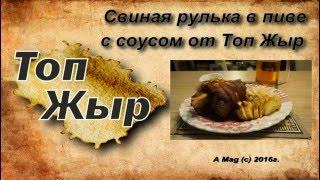 Свиная рулька в пиве с соусом Топ Жыр