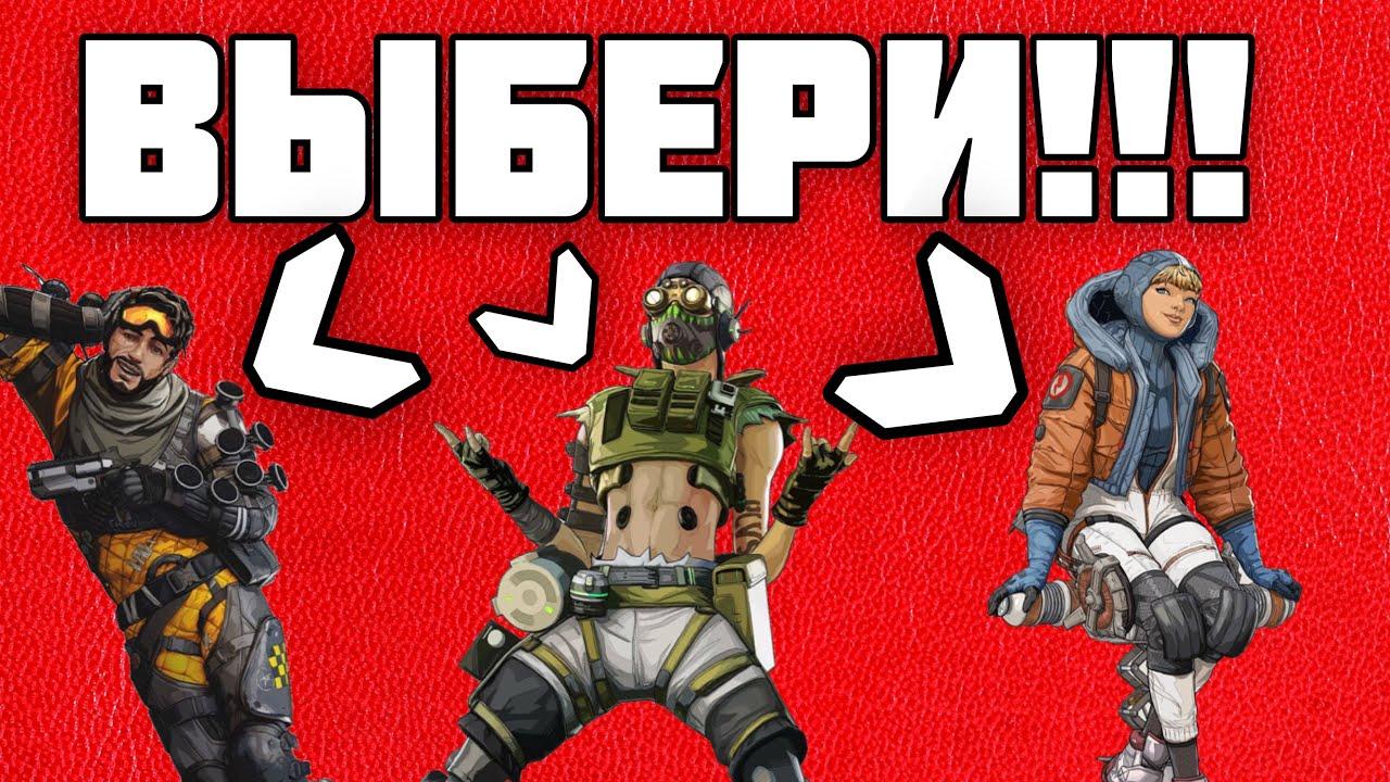 ПОЧЕМУ ТЫ ДЕЛАЕШЬ ЭТИ ОШИБКИ?! Как выбрать бойца в apex legends / гайд / #3