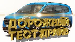 Дорожный тест драйв 2021 Dacia Lodgy Stepway | Test drive 2021 Dacia Lodgy Stepway