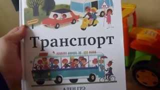 """ОБЗОР детской книги """"ТРАНСПОРТ"""" от МИФ"""