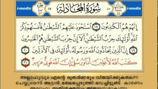 Quran Text With Malayalam Translation Surah 58 Al Mujadila Part 2 Of 2 By Zamzammedia Malayalam
