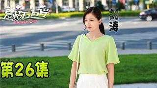 爱情万万岁 forever love 26【浙江卫视版】(刘涛、张凯丽、韩童生、黄觉主演)