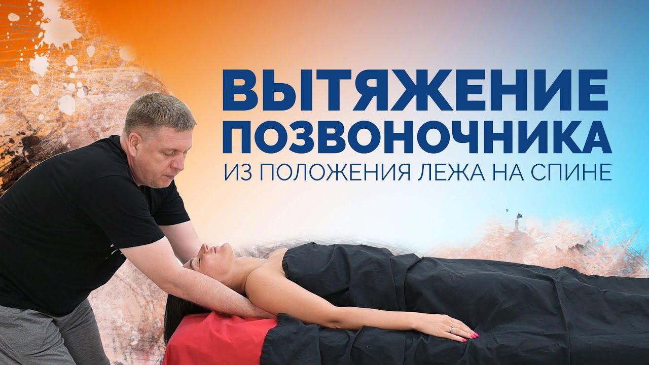 Фишки в массаже — Вытяжение позвоночника в положении лежа на спине