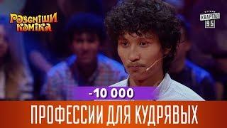10 000   Профессии для кудрявых   Рассмеши Комика 14 сезон