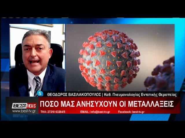 Βασιλακόπουλος Θεόδωρος στην τηλεόραση Best 18 05 2021