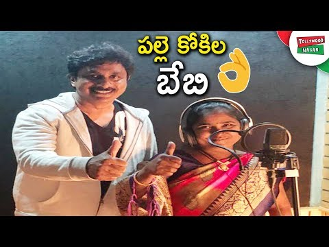 Village Singer Baby Meets Raghu Kunche Exclusive And Singing A Song In Upcoming Movie