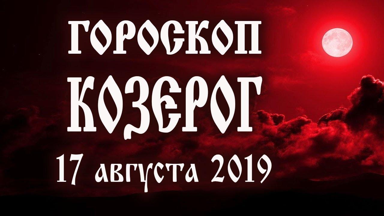 Гороскоп на сегодня 17 августа 2019 года Козерог ♑ Что нам готовят звёзды в этот день