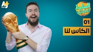 السليط الإخباري - الكأس لنا | الحلقة (1) الموسم السادس