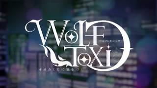 WolfToxic-オオカミ男に気をつけろ-}