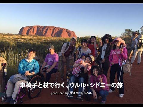 【車いすと杖で行くウルル&シドニー6日間の旅動画初公開】