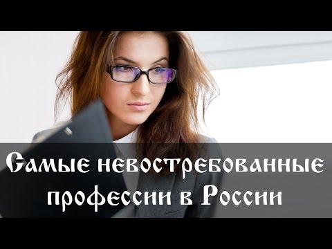 Самые невостребованные профессии в России
