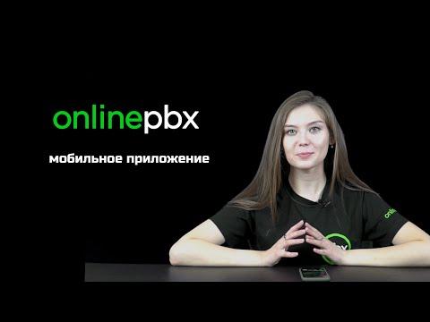 Обзор мобильного приложения onlinePBX