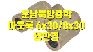 운남북방광학이 제조한 가성비 최고의 군용쌍안경 아웃룩 …