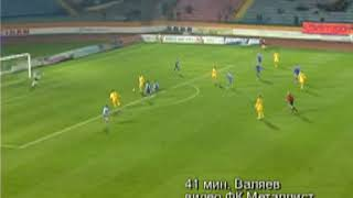 16 чемпионат Украины Ильичёвец 0 3 Металлист 41 мин Валяев