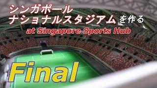 サッカー日本代表試合開催 シンガポールナショナルスタジアムを作る Final