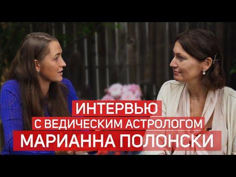 Интервью с Марианной Полонски об астрологии, женственности – Предназначение быть Женщиной