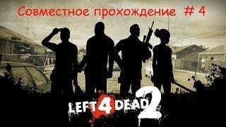 Left 4 Dead 2 - Прохождение кампании - Смерть в воздухе